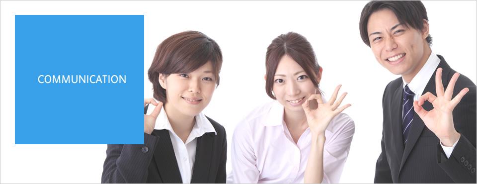 ポジティブストローク × コミュニケーション