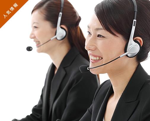 電話応対・品質診断