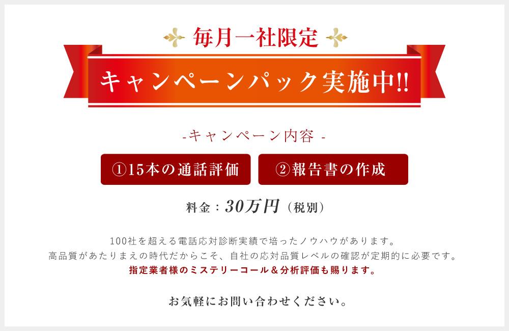 毎月一社限定 キャンペーンパック実施中!!