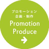プロモーション 企画・制作 Promotion Produce