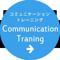 コミュニケーション トレーニング Communication Traning